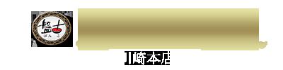盤古茶屋川崎本店